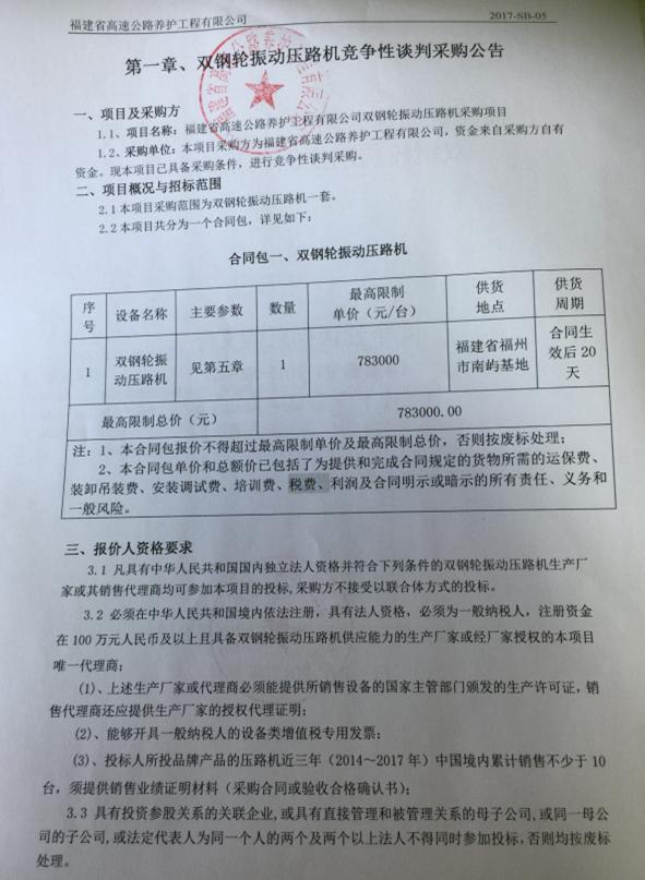福建高速养护网 -  福建省高速公路养护工程有限公司